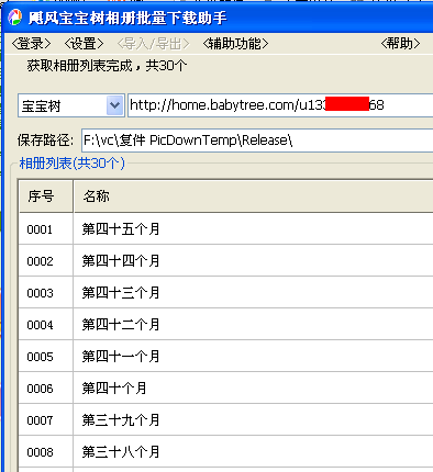 Unnamed QQ Screenshot20131016164144.png